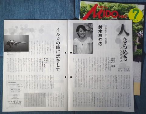 月刊「御堂さん」 人きらめきインタビュー 鈴木あやの