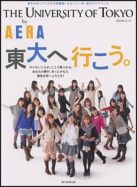 THE UNIVERSITY OF TOKYO by AERA 東大へ行こう。