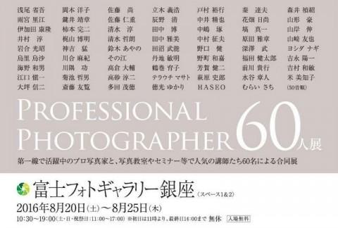 富士フォトギャラリー銀座オープニング写真展