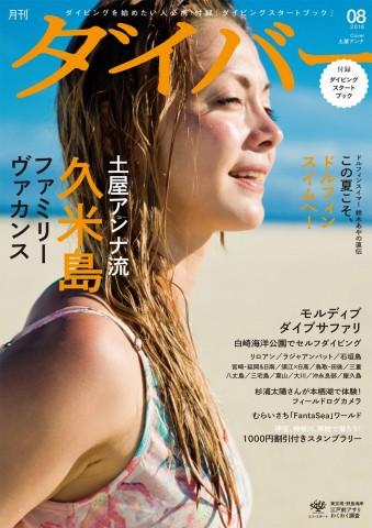 月刊ダイバー2016年8月号鈴木あやの イルカ