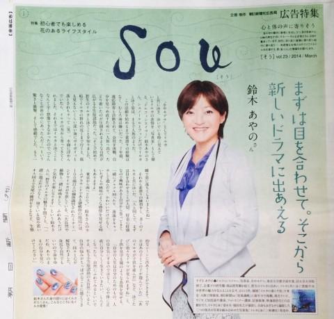 2014.3.14 朝日新聞広告Sou