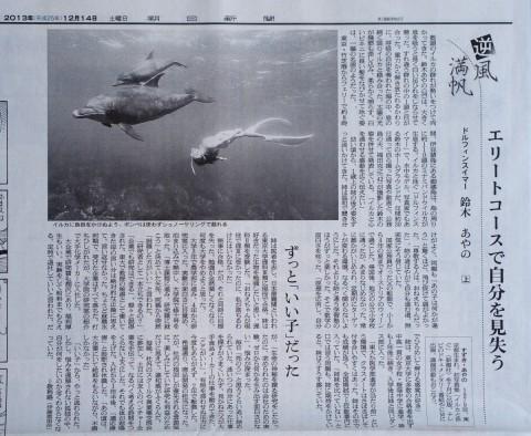 2013年12月14日(土)朝日新聞 朝刊 全国be 「逆風満帆」上
