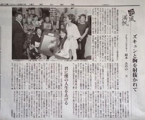 2013.12.21土 朝日新聞be逆風満帆 鈴木あやの 下