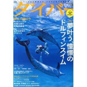 2014年4月号 月刊ダイバー表紙