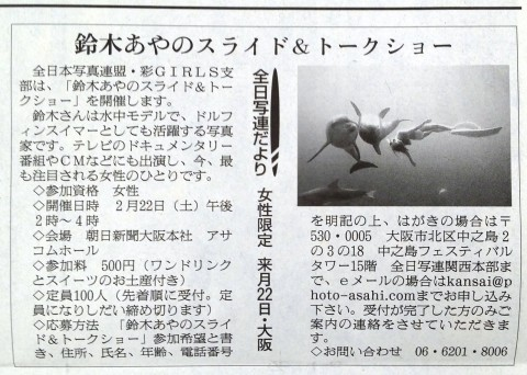2014.1.9 朝日新聞トークショー記事 鈴木あやの