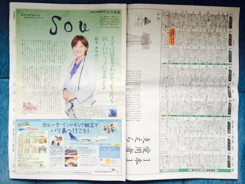2014.3.14 朝日新聞広告Sou3