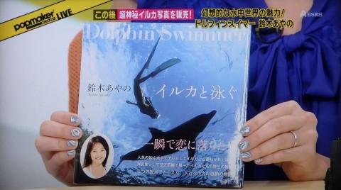 「イルカと泳ぐ」写真集表紙