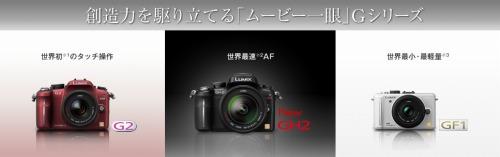 パナソニック「ムービー一眼」Gシリーズ というカメラ