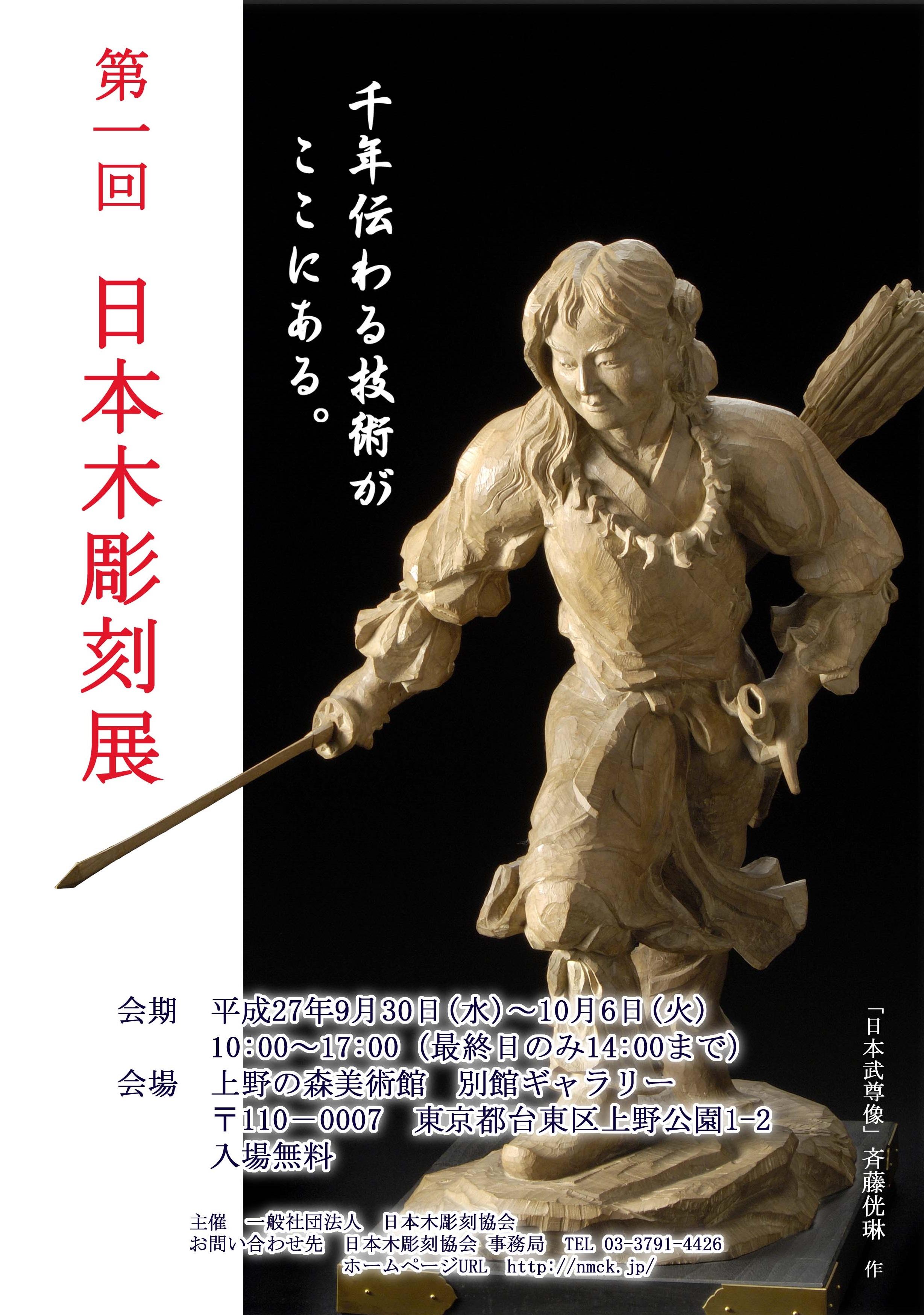 木彫刻展チラシ印刷余白有りのコピー