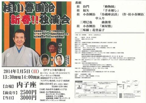 20140105内子座桂小春団治新春独演会ヒザ出演曲独楽師三増巳也
