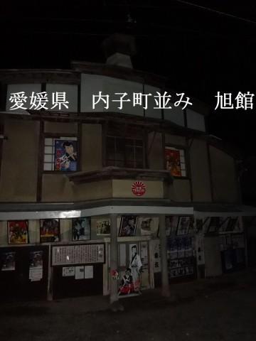 愛媛 内子 旭館 三増 巳也レポート
