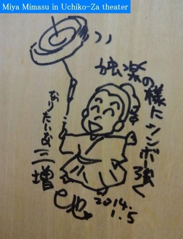 内子座三増巳也曲独楽1