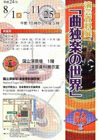 曲独楽の世界展 2012.11.25まで 東京の国立劇場 演芸資料館で開催