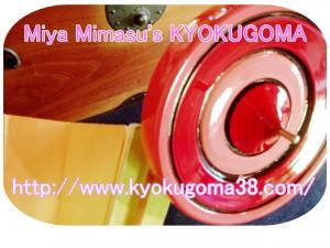 kyokugomamiya1