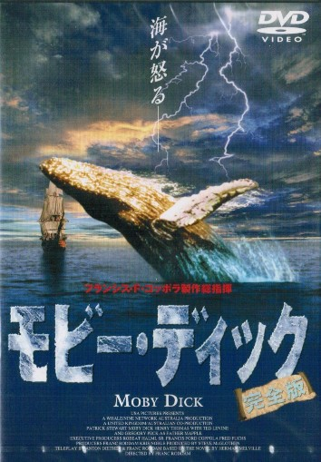 mobydick_front_s.jpg