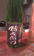 東出さんより花巻のお酒