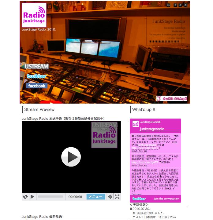 Radioホームページ